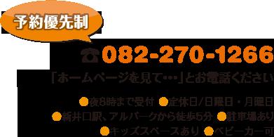 電話:082-270-1266