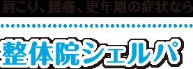 【広島市整体】整体院シェルパ:ホーム