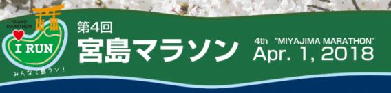 宮島マラソンに初参加します