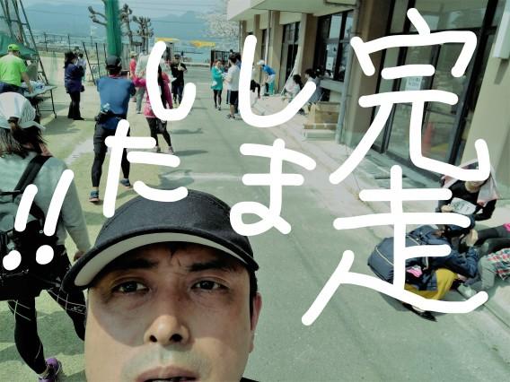 宮島マラソン 坂道きつかったけど、両足つったけどなんとか完走できました。