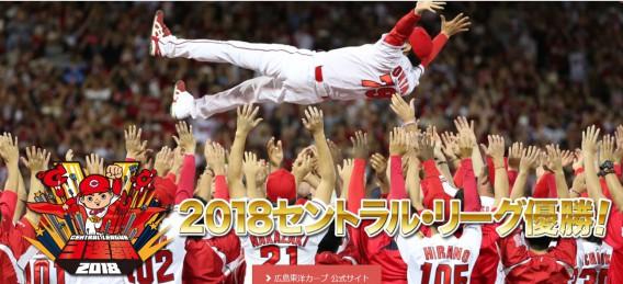 カープ3連覇!おめでとうございます!!
